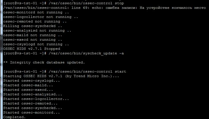 error_ossec_control