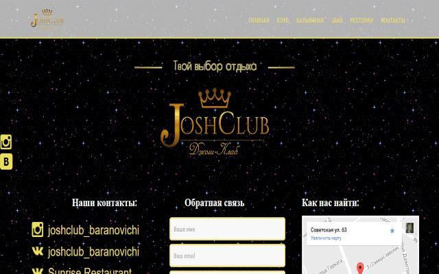 joshclub